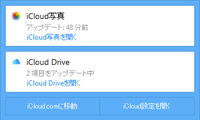iCloudへのファイルのアップロードについて 以前は画像の「iCloud Driveを開く」にしてiCloud Driveを出し、そこへファイルをドロップすればコピーできていたのですが、今は移動になってしまいます。(PC内のファイルが消えてしまいます。) 最近PCを変えたのですが、その影響でしょうか?(今まではPCのドライブがCとDだったのですが、今はCドライブだけです。)