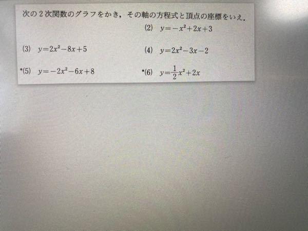 数学得意な方お願いします。