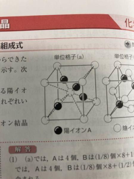 何故単位格子aの黒は黒丸一つで原子一つ分を表すのですか?