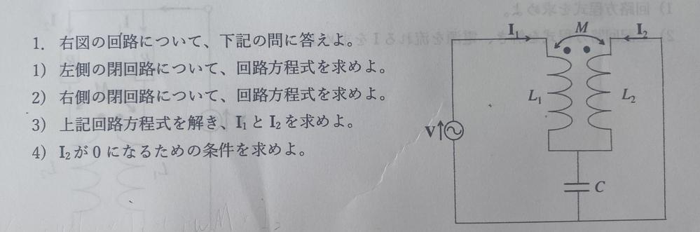 コンデンサのある相互インダクタンスの回路方程式、またI1、I2、I2が0になる時の条件の解き方を教えてください。