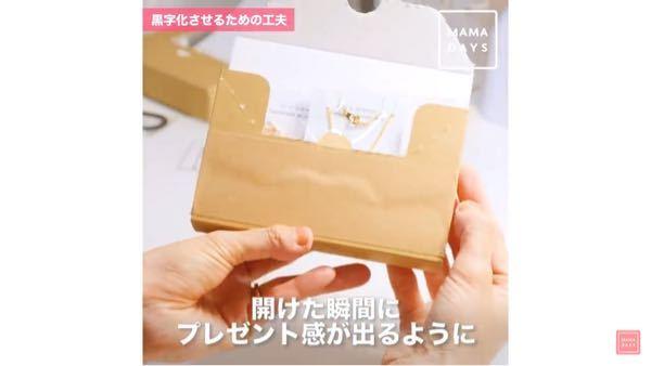 ラッピングについて質問です。この写真の様に、ピリピリ破いて蓋を開けられる様に梱包出来る、ラッピングの袋、又は箱は何という名前で検索すると購入出来ますか?