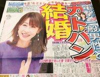 カトパン 加藤綾子アナが電撃婚! 驚きましたか? https://news.yahoo.co.jp/articles/3b2cf9243b546d9fda3fd1fb3b6dc7c04074ebc3