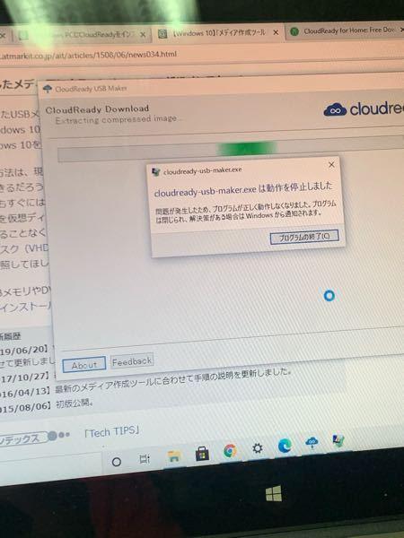 クラウドレディを使ってChromeOSを体験したいのですが、USBメモリにインストール中?に100%達してもその後に毎回こうなってしまいます。あと何故かダウンロード先をUSBメモリにしてるのに本...