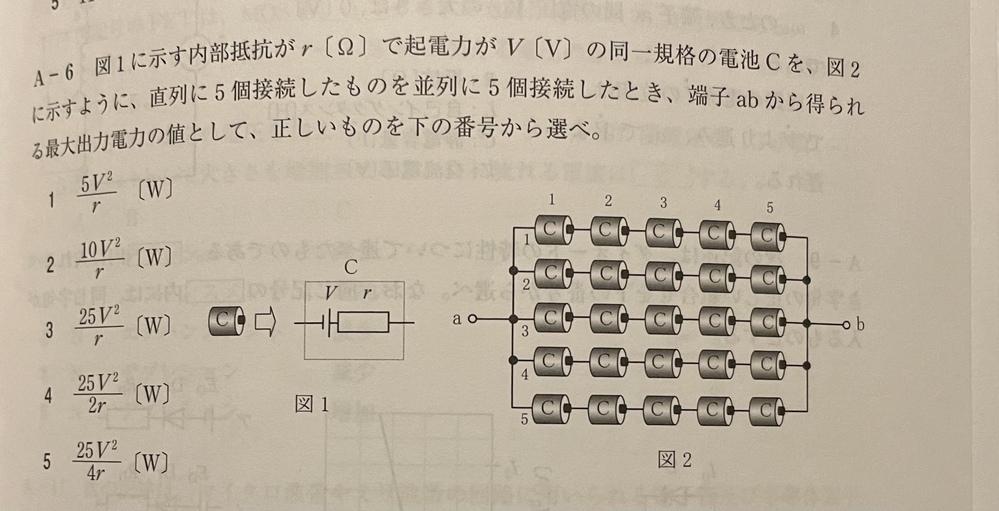 一陸技の過去問題 会社の指示で一陸技を取ることになり、来年の1月試験に向けて勉強する素人レベルの者です。下記図の問題で解説を読んでも分からないためご教示願います。既に質問が出ていましたが、それでも分かりません。 解説の途中で、 (mV/2)*2/mr/n = mnV*2/4r と書かれていて、その左式のmv/2*2の1/2と2乗が出てくる理由が分かりません。公式とは言え、どこから導かれたのか分からなく混乱します。宜しくお願いします。