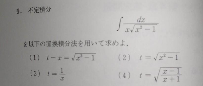 数学 積分の問題です。 写真の問題の(3)です。 答えには、x>1の時と、x<1の時で 場合わけをして求めていて どこで場合わけの必要が出てきたのかが、よくわかりません。 教えて下さい。 答えは、 x>1 の時 -arcsin(1/x)+C x<1 の時 arcsin(1/x)+C です。
