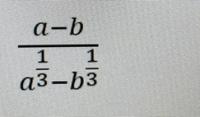 a>0,b>0のとき、次の式を簡単にせよ 答えは何になりますか?