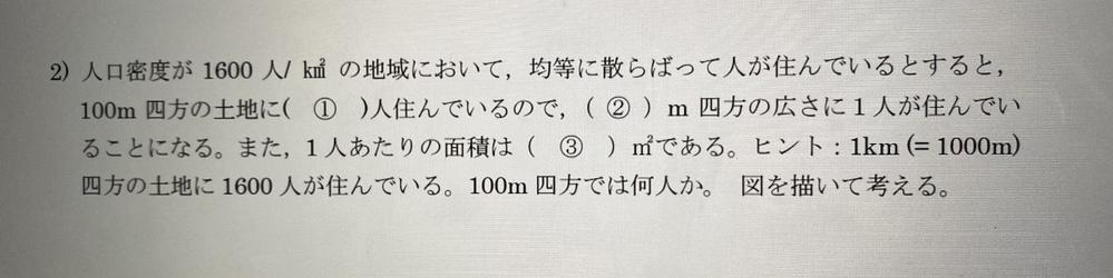 数学のこの人口密度の答え教えてください。