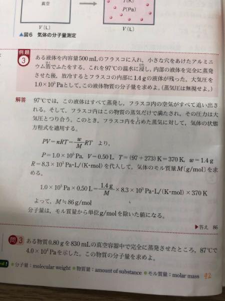 高校化学について質問てす。 これは求めたいMを前に持ってきたらどのような式になりますか?回答お願いします
