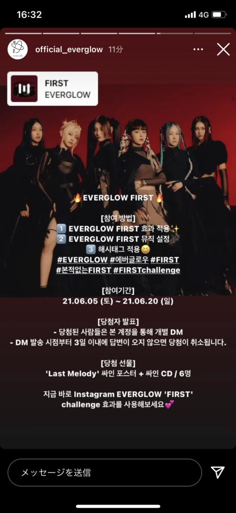 everglow k-pop first instagram これってどういうことですか? ストーリーに投稿すれば良いということでしょうか…? どなたかわかる方教えていただきたいです。