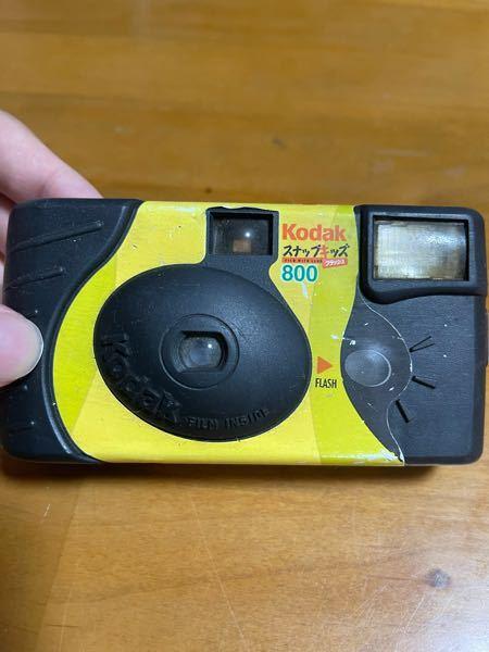 いつのかわからないKodakの使い捨てカメラが祖父母の家から出てきました。これって現像できるんですか?