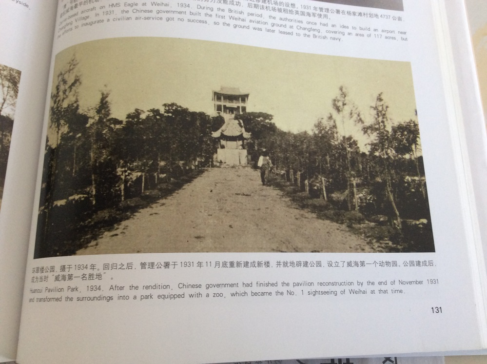 Huancui Pavilion Park, 1934. After the rendition, Chinese government had finished the pavilion reconstruction by the end of November 1931and transformed the surroundings into a park equipped with a zoo, which became the No. 1 sightseeing of Weihai at that time. この文章を日本語で翻訳して欲しいです、宜しくお願いします。