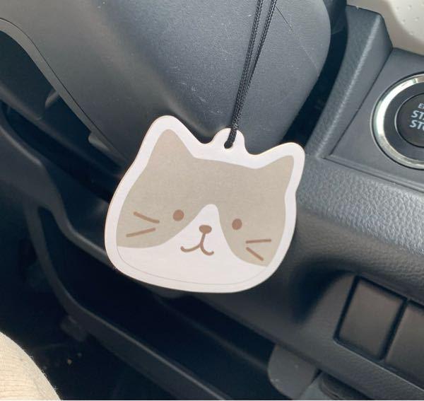 先日代車を借りた時についていた芳香剤が知りたいです。 猫のデザインでとてもいい香りがしたので、ネットで検索してみたものの出てきませんでした。 どなたかわかる方おられますか?
