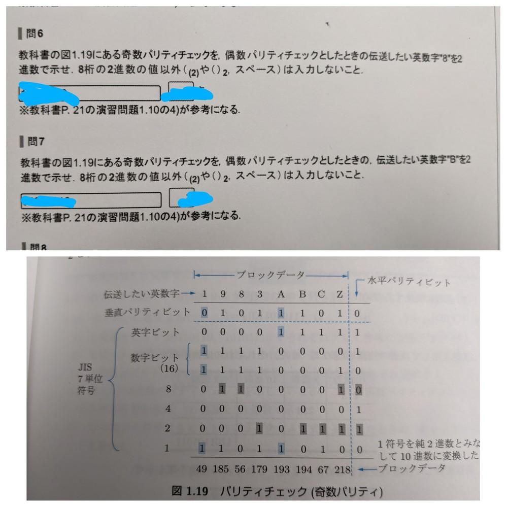論理回路のパリティチェックについての質問です 以下の問題6,7の解き方が分かりません どなたか解き方を教えて下さい! お願いします! 因みに図1.19は写真の下半分の 図のことです。