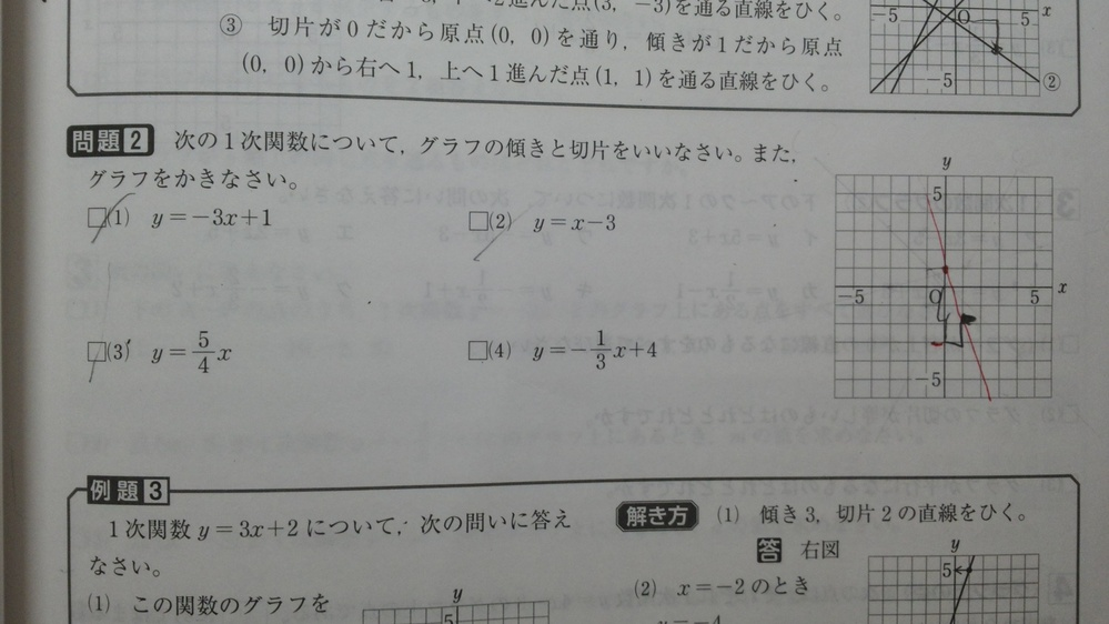 急ぎです。この問題の答えを教えてください。お願いします。