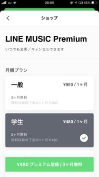 LINEミュージックのプランに3ヶ月無料とあるんですが前に1度無料期間を使ったことがあります。それでもこれは3ヶ月無料になりますか?