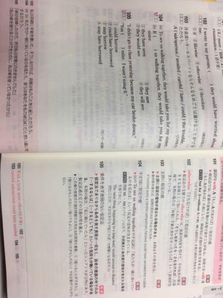 この105の問題ですが、解説のところで ①「借りることができた」では文意が繋がらないとなっているのですがなぜですか? 日本語訳を見ても「借りることができたのに」のとなっているでわかりません。 どなたか教えください。