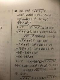 数学の絶対値について、絶対値についての記憶が曖昧で、丸で囲ってある部分が何故正の数になるかが分かりません。知っている方がいましたら教えてください