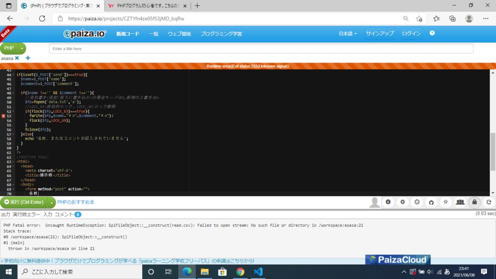 PHPプログラミング初心者です。 バグ部分の行にある¥マークを半角にするにはどうしたらいいかお分かりの方教えてください。 paizaの無料サービスを使って組んでいます。