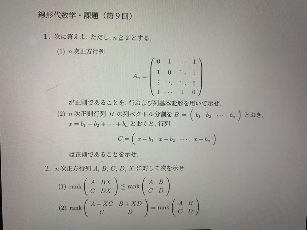 これの回答を教えてください。