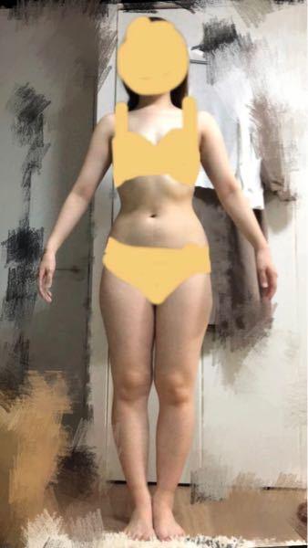 骨格タイプとダイエットについて 私は骨格なにタイプでしょうか? ストレートかウェーブかと思うのですが、わかりません。 またご覧の通り太っているのですが、特に下半身を細くするにはどうすればいいですか? 1日の摂取カロリーを1100kcal(P:F:C 3:2:5)程度にして1ヶ月経ちましたが、体重2kg減ったのみです。 また、週に4日ほどウォーキング(30分程度)と、週に6日ほどリングフィットアドベンチャー(下半身と腹筋メイン)を30分程度やってます。 体重ではなく、見た目が大切なのは分かっているのですが、どうしても下半身が気になってしまい… 全身の体脂肪を落とすことが必要なのは前提として、ダイエットのアドバイスをください。 現在 身長157cm 体重54kgです。