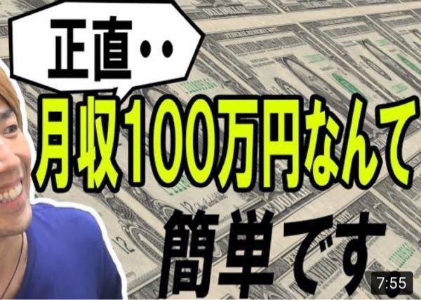 月収100万円が簡単というのは本当ですか? https://youtu.be/UeKTCmfivcM