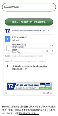 SHEINという通販の追跡をしたのですが、これはもう日本に着いているということでしょうか?