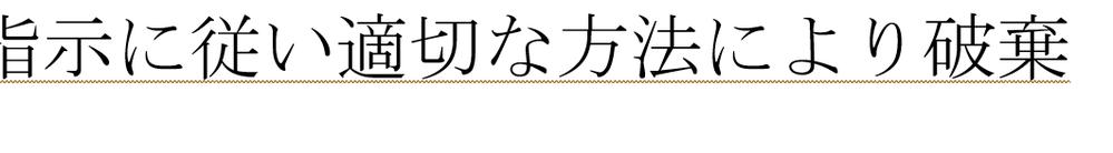 Wordの茶色ぽい波下線の消し方を教えてください。 オプションの文章校正のチェックを全て外しても茶色ぽい波下線が消えません。 宜しくお願い致します。