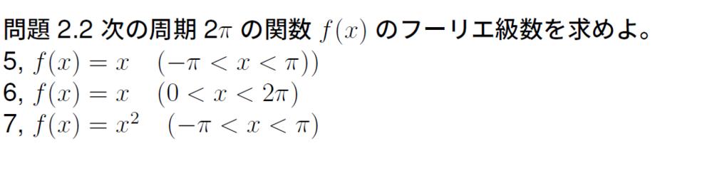 写真のフーリエ級数の計算の仕方がわかりません。わかる方教えて頂けないでしょうか?