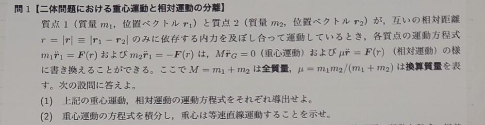 (2)の問題について教えて下さい。重心運動の運動方程式を利用して、重心が等速直線運動することを証明する問題です。