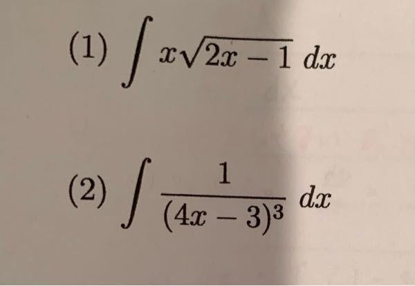 不定積分の計算について。 置き換え積分法がよく理解できません、、 写真の解き方を詳しく教えて頂けると嬉しいです