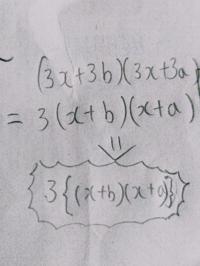 数学の因数分解の問題です。 写真のように3をくくる場合は真ん中の式のように表していいのですか?また、矢印の式と同じ意味ですか?(このように表してもいいのですか?)