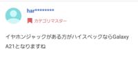 え~GalaxyA21ってGalaxy Note 20 Ultraよりもスペックが高いんですか?? Galaxy A21とGalaxy Note20Ultraどちらがスペック高いですか??後者はイヤホンジャックが無いのでスペックが退化したような気がします。 - Yahoo!知恵袋 https://detail.chiebukuro.yahoo.co.jp/qa/question_detail...