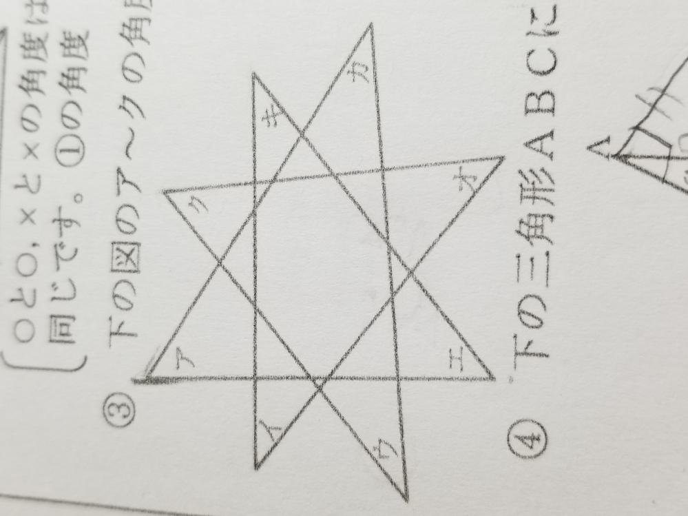 図のア~クの角度の和は、どうやって出したらよいでしょうか。四年生の子供にわかりやすく解説ください。よろしくお願いいたします。