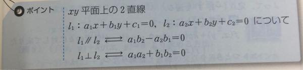 並行条件は傾きが同じ、垂直条件は傾きの積が-1 というのは覚えていますが。これも必要なのでしょうか?