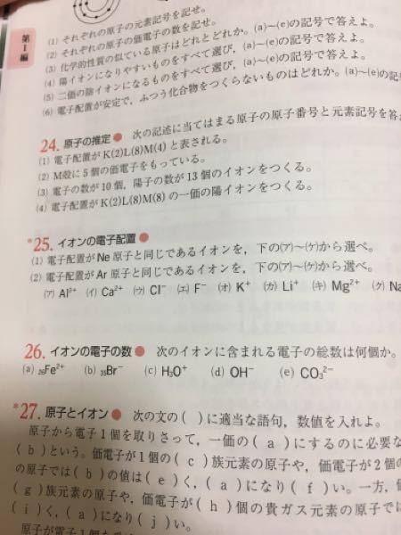 中学化学 イオン 26. (c) (d) (e) の求め方を教えて頂きたいです。
