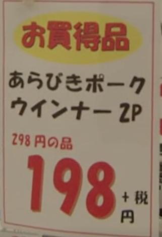 あらびきポークウインナー2Pが198円でした。高いですか?
