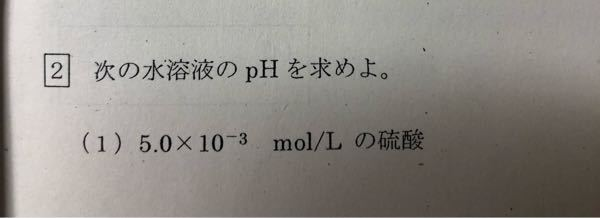 高校化学基礎の問題です。解き方を教えてください。