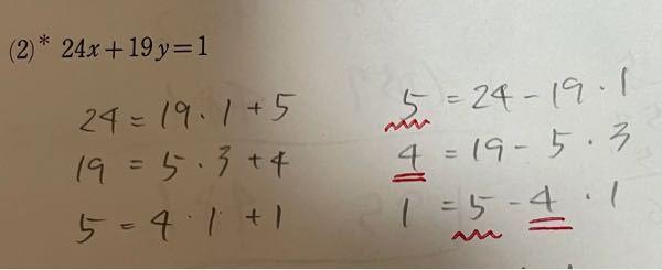 数Aのユークリッド互助法で一次不定方程式の整数解一つ求めるとき、 どうして 「=1」に代入する式は下の式から順番じゃないとダメなんですか? 例えば画像の赤線を同時に代入してもどうにかしたら答えに辿り着けたりしないのでしょうか? どなたか理由を教えてください…