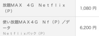 auの契約プラン?のことで疑問なんですけど。。 わかりにくいと思ってスクショしたやつ載せます 放題MAX 4G Netflix(P)と使い放題MAX 4G Nf(P)/データ の違いってなんですか??  なんか同じような感じなのを2個入ってるみたいで余計携帯代を高く払っている気がしてもったいないなって思って、、(泣) 教えてほしいです