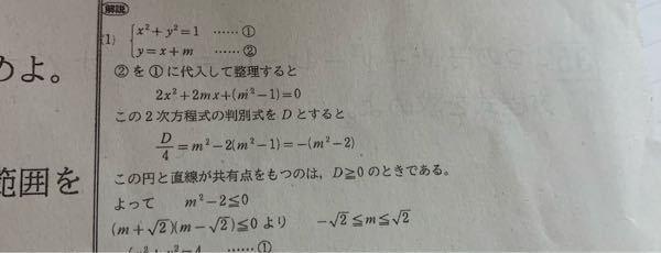 高校数学 この問題についてなんですけど、 Dがm²-2とでて、共有点をもつ範囲なので、 m²-2>0じゃないんですか???