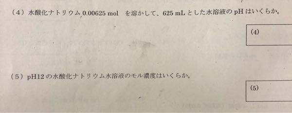 化学基礎のpHの問題についてです。(4)と(5)の答えと解き方を教えてください