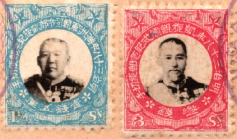 【日露戦争凱旋観兵式記念切手についてお教えください】 添付写真の切手は日露戦争凱旋観兵式記念切手だと思いますが、「日専 2006年版」「さくら 2010年版」「JSDA 1992年版」何れの日本...