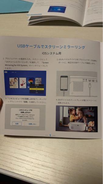 プロジェクターを購入しました。 vankyo LEISURE 490Wです。 iPhoneを繋げるために市販のLightning HDMI変換アダプターを購入しましたが接続ができませんでした。Appleの純正ではないとだめでしょうか? また、説明書に「純正のUSBケーブルで接続」と書いていたので繋げたところ「信頼しますか?」という表示がでませんでした。(説明書画像あり) ケーブルで接続ができなかったため、Chromecastで有料コンテンツを再生しようと思ったのですが、接続方法がわかりませんでした。 本体とChromecastを繋げましたがうまくいかず、どのようにChromecast再生をするのかわかる方がいましたら回答お願いいたします。