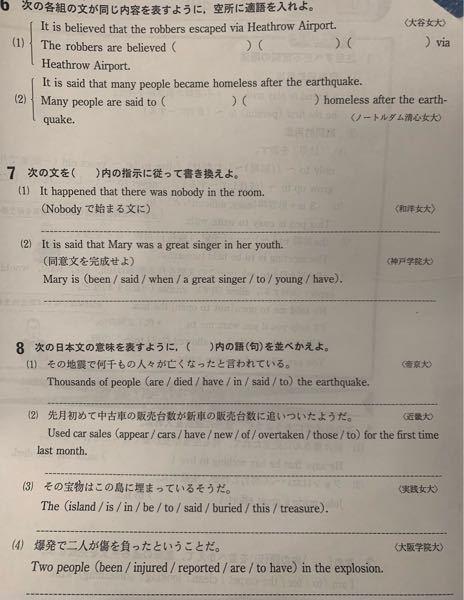 英語の不定詞です 解答をよろしくおねがいします