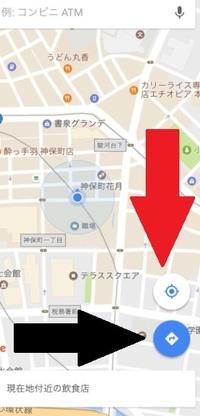 Googleマップの画面の名前 androidのスマホを使用し、グーグルマップを使い始めたのですが、 画面右下の赤い矢印と、黒い矢印は、何という名前ですか?  機械に弱く、Googleマップも最近使い始めたばかりでして、 無知ですいません。