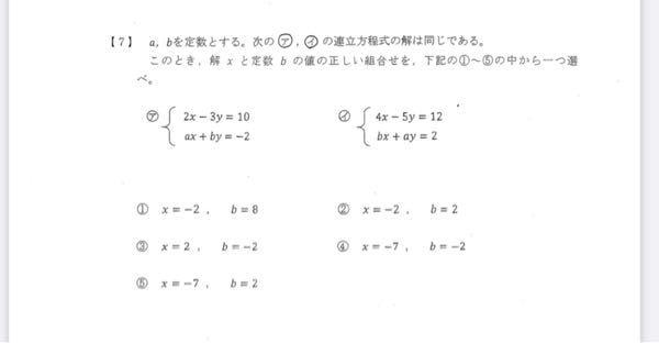 この問題で最後の -7a+-8b=-2 -8a+-7b=2の計算ができません。 教えてください。お願いします