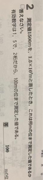 中3の数学で何故100mの位なのでしょうか? 解説をよく読んでも理解があまりできませんでした。 わかる方いますか???