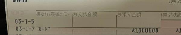 大学生の兄の通帳が転がっていたので拾って見てしまいました。 この100万円は何だと思いますか?考えて頂けると幸いです。 大学の学費は親が全て支払っています。 車のローンは支払い済みです。
