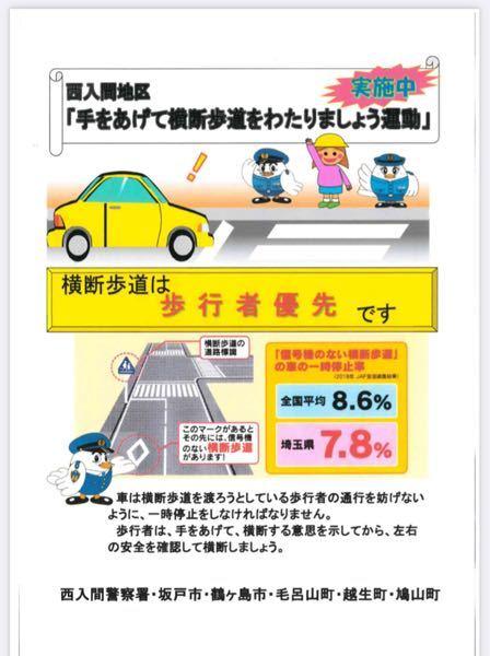 こんなものを見つけたんですが、埼玉県の毛呂山町で警官として働いている人は、人に言うくらいだから自分たちは当然プライベートでも手を挙げて横断歩道を渡っているんですよね?
