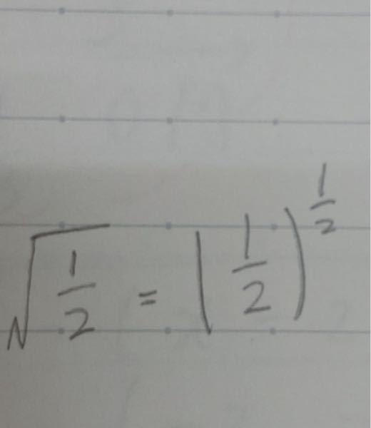 数2 対数関数 (ルート2分の1=2分の1の2分の1乗) √1/2=(1/2)1/2←表しにくいので画像を見て欲しいです なぜこのようになるのか分かりません